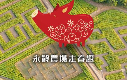 2019永齡農場走春企劃  【賀喜迎滿 福豬來與自然共生】